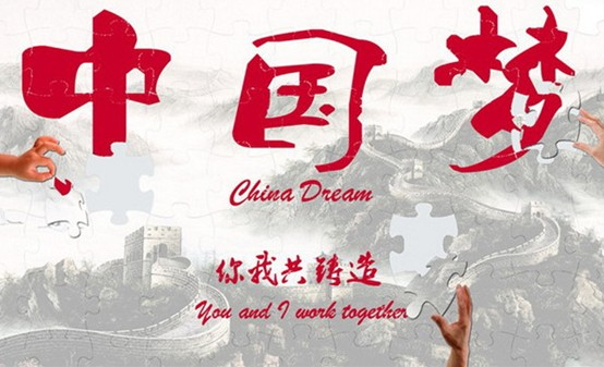 Chinese Dream work together www.images.china.cn